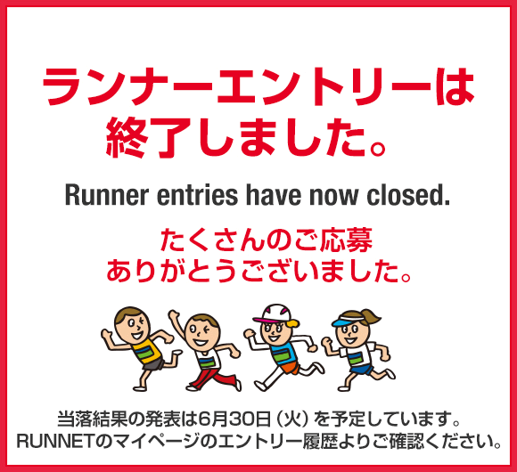 Runner entries have now closed.Thank you for the large number of entries received. We will inform you of the lottery results at the end of June.