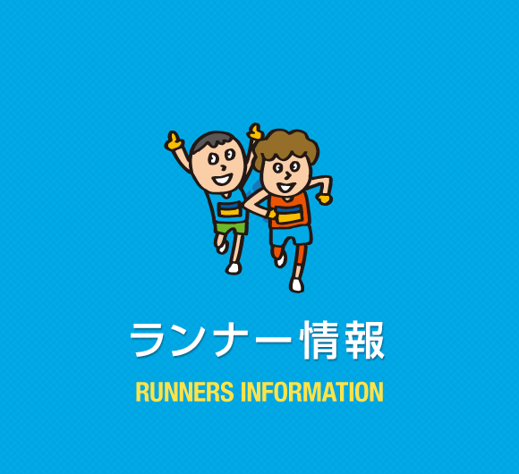 Runners Information