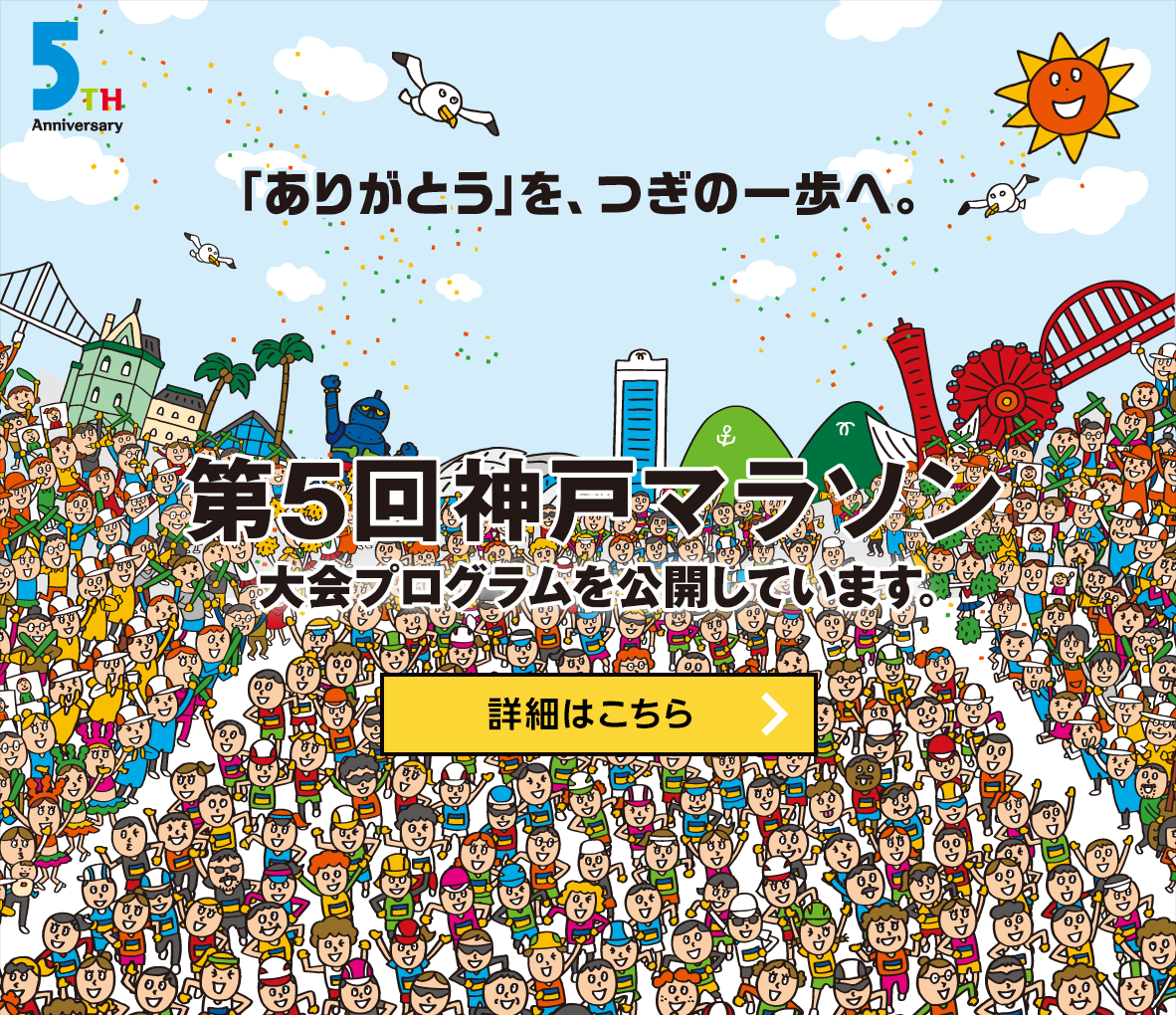 Turn Your Appreciation into Action | Kobe Marathon 2015 | Open to 20,000 Runners!