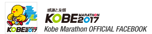 Kobe Marathon OFFICIAL FACEBOOK