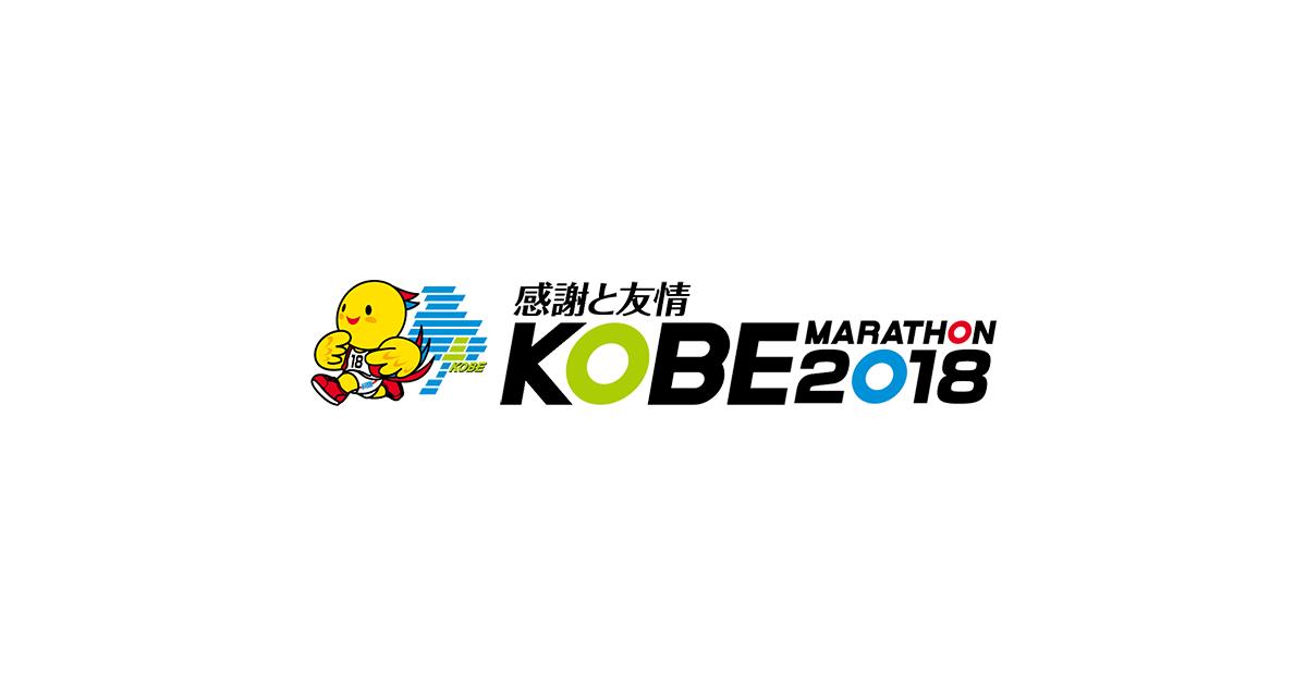 第8回神戸マラソン公式サイト