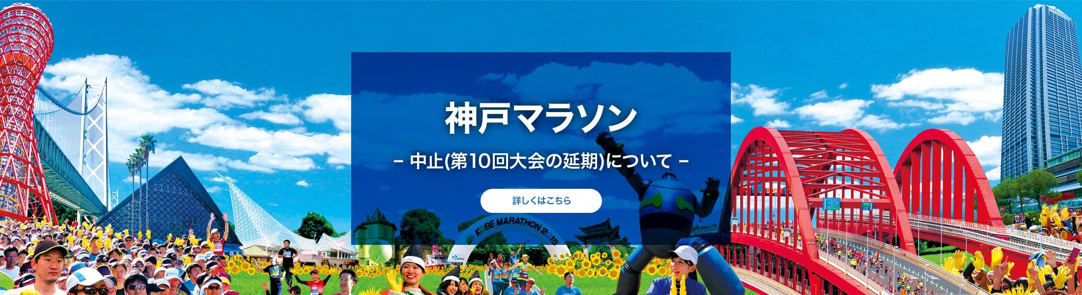 2020 中止 マラソン 神戸